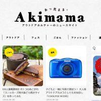 Akimamaのトップページ