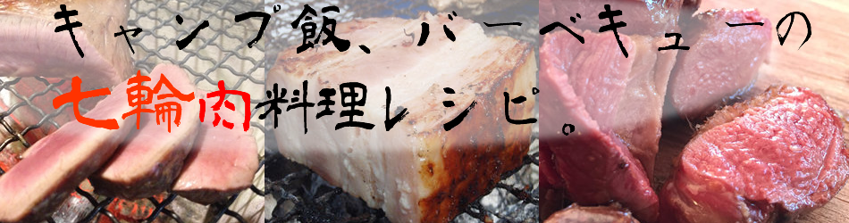 七輪肉料理レシピ一覧