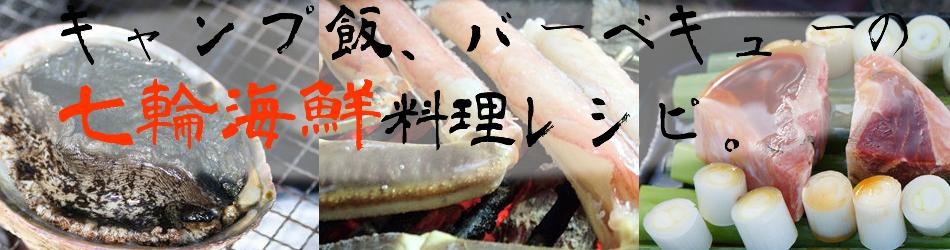 七輪魚介料理レシピ一覧